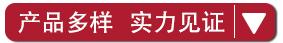 上海气谱产品多样实力见证
